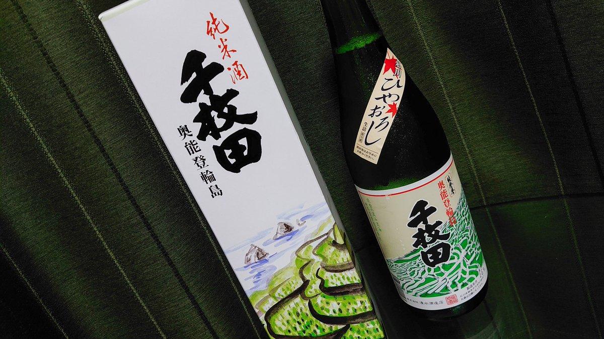 test ツイッターメディア - 以前能登に行ったときに気に入った日本酒「千枚田」を再び購入した。 やはりおいしい。 https://t.co/J6GclED4jj
