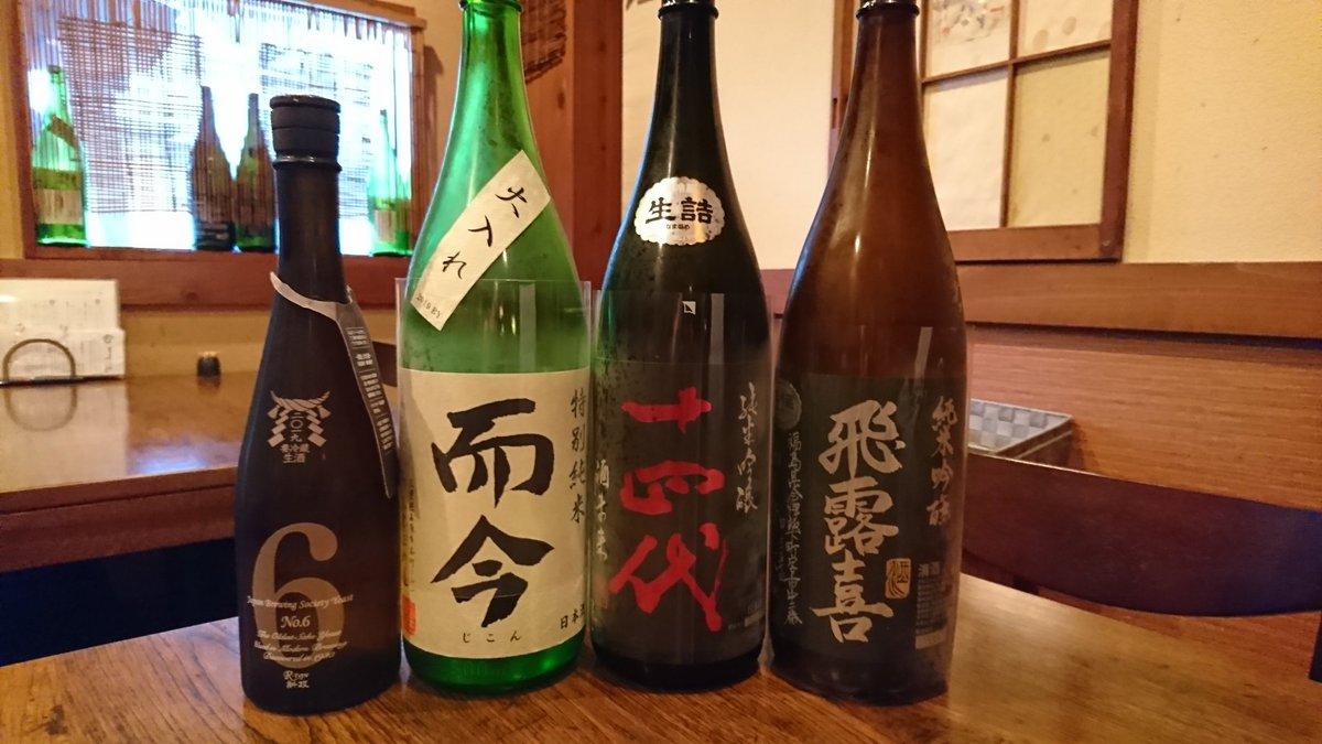 test ツイッターメディア - こんにちは(*ˊᵕˋ*) 間もなくオープンです!  今週から日本酒の日(10月1日)ウィークとして、特別企画がスタートです(*^^*)  まずは、何年ぶりか忘れたぐらい久々の登場! 十四代純米大吟醸 羽州誉です。高木酒造様開発の酒米3種類の1つです! そこで、その3種類を取り揃えました*(^o^)/* https://t.co/Sz793hpLDc