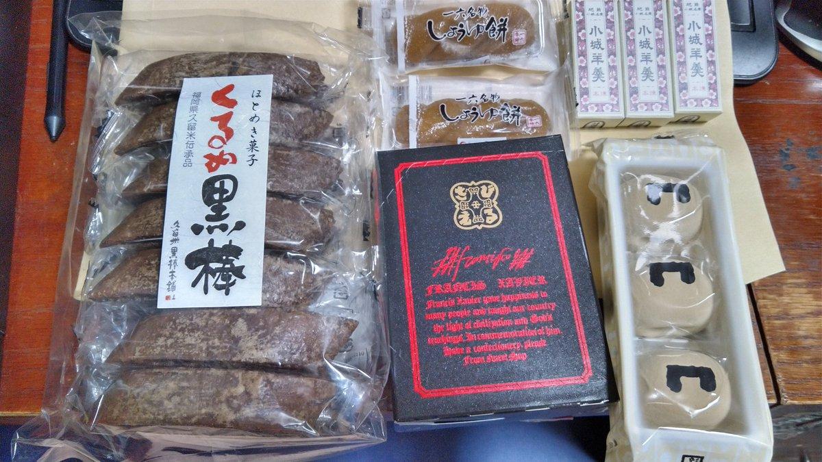 test ツイッターメディア - 久留米のクロボー製菓の黒棒と 大分のザビエルと 佐賀の村岡総本舗の小城羊羹と 香川のかまどと 松山の一六本舗のしょうゆ餅 を阪急百貨店で買ってきた。  今日はこれくらいにしといたろ。 次のターゲットは、福島の薄皮饅頭だ! https://t.co/f9xJb3bIjx