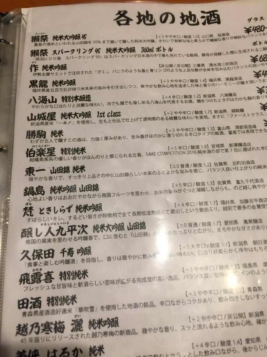 test ツイッターメディア - フォロワーさんから教わった美味しい日本酒の備忘録 都度更新していきますので、いつか出会えたら良いな!  ◎‥買えた!呑めた! ○‥呑めた!  勝駒(富山)○ 緑川(新潟)◎ 山間(新潟)○  ‥と言う訳で、何とかコンプリート出来ました また、美味しいお酒があれば教えて下さい! https://t.co/r9wIjpQH40