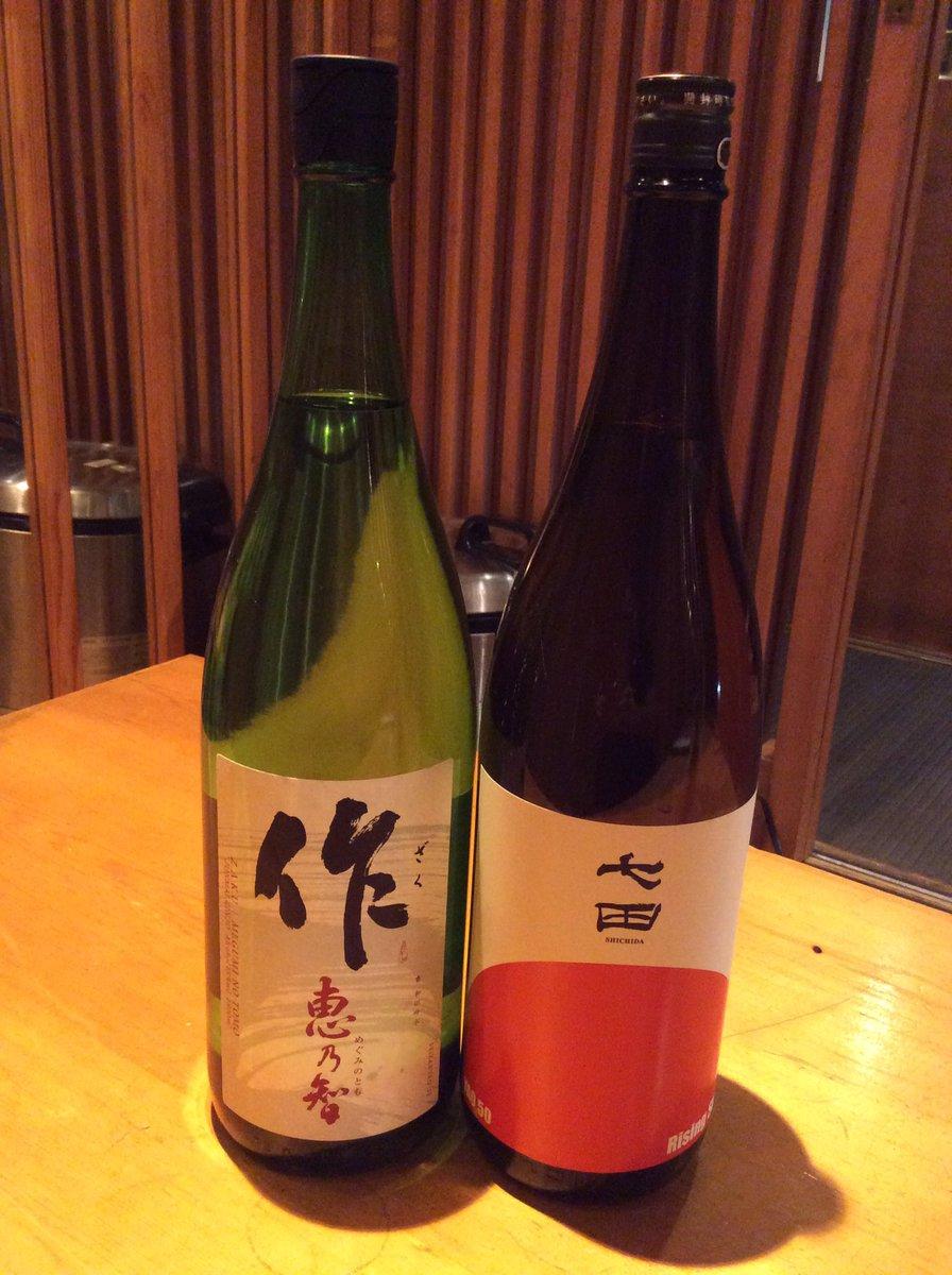 test ツイッターメディア - 市販されていない佐賀の七田。 愛山、雄町、山田錦のブレンド。贅沢な日本酒です。  また伊勢志摩サミットで一躍ブームとなった作。 飲み放題のメニューにも入ってます。 ぜひお待ちしております。 #朧月夜 #朧月夜名駅店 #日本酒 #日本酒会 #日本酒好き #日本酒名古屋  #日本酒女子 #日本酒男子 https://t.co/nxnk6KPsqJ