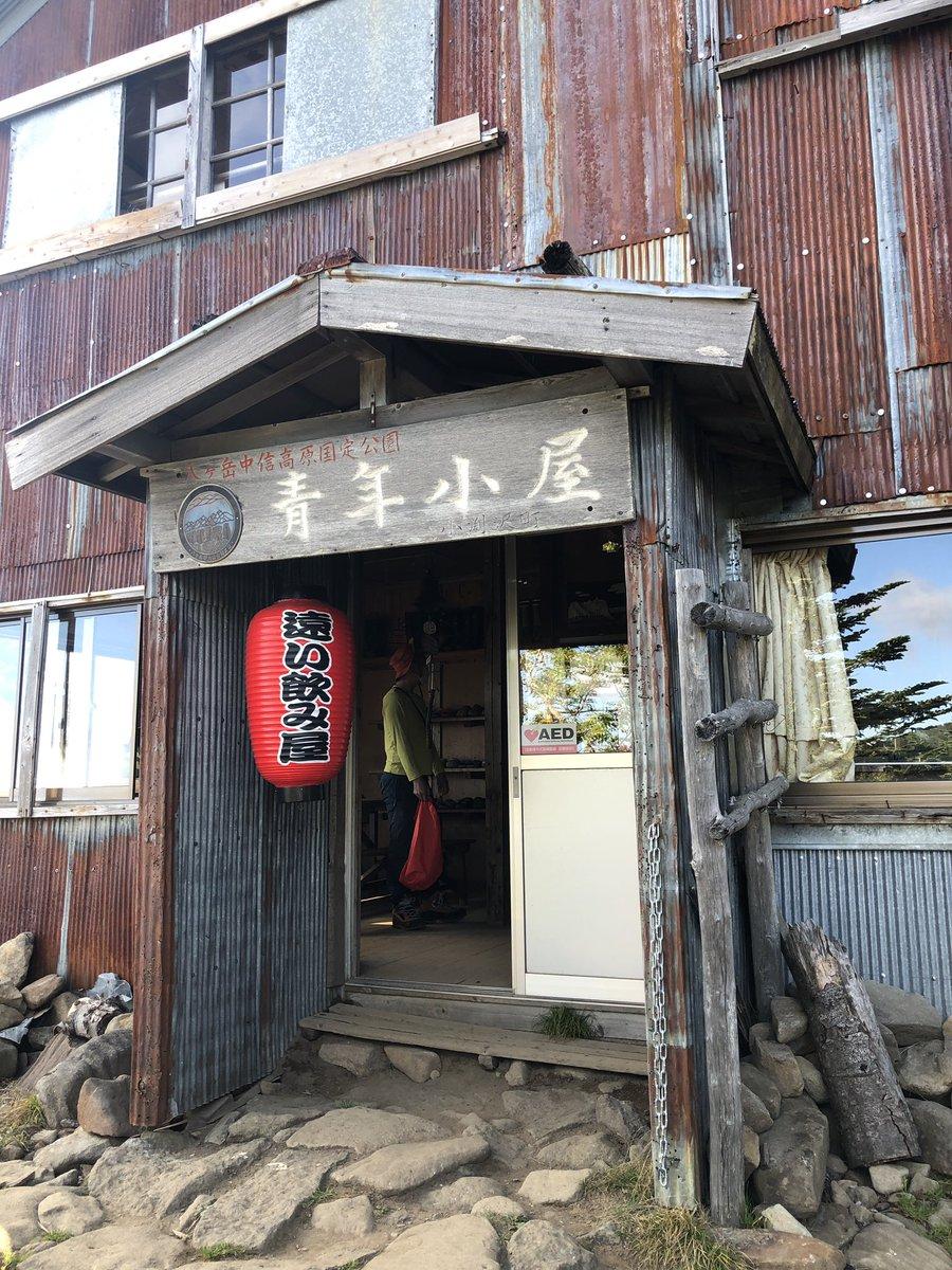 test ツイッターメディア - 青年小屋にはなんと田酒が。。。  日本酒好きの私は1合飲みまして、疲れもあって夕方6時頃には寝落ちしました( ̄▽ ̄) https://t.co/mvyWlv9drj