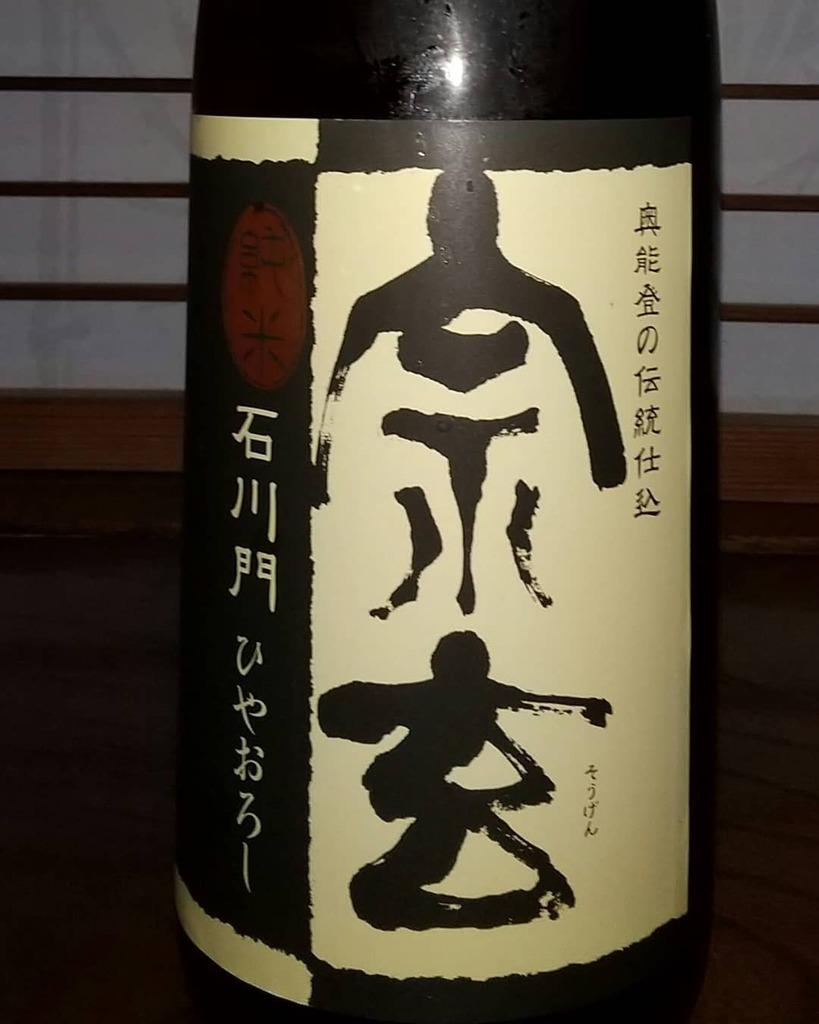 test ツイッターメディア - 昨日宗玄酒造の金沢営業所で購入した「宗玄 純米石川門 ひやおろし」まずは冷酒で呑んだが、コクと旨味と爽やかな香りで、ど真ん中好みの味。 燗にしても美味しいとのことなので、温めてみる。  #日本酒 #宗玄 #ひやおろし #石川門 https://t.co/JDrnmrOFvc https://t.co/sh2ByGZhL6