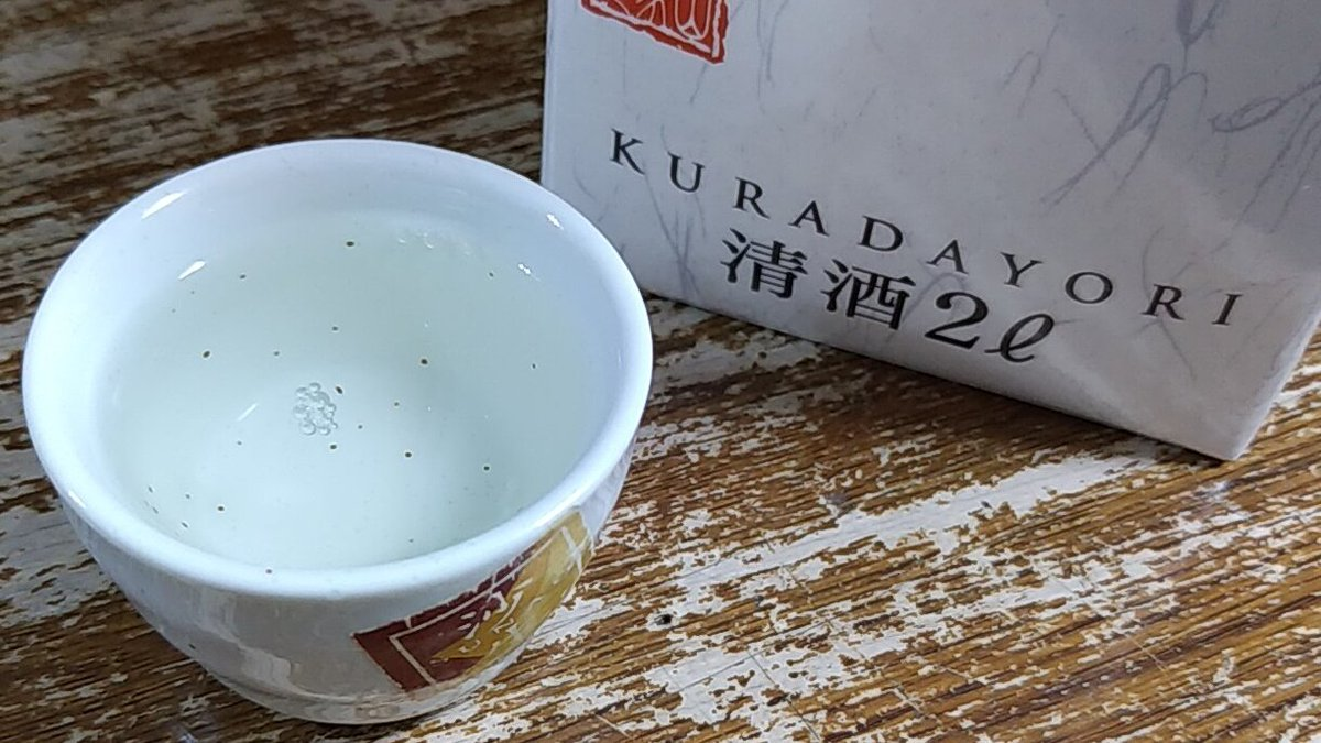 "test ツイッターメディア - I'm drinking Japanese rice people ""Kura-dayori"" producted Koyama Honke by  tonight (^^)  今夜は小山本家酒造の「蔵だより」を呑む (^^)  #cheers #Equinox #holiday https://t.co/RgAHXvyHzm"