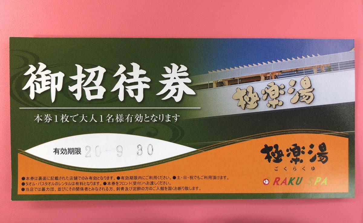 test ツイッターメディア - 今日は石川県野々市にある極楽湯金沢野々市店に行ってきました♨️無料券頂いたので✨富山からは高速使って約1時間ほど🚗純米酒風呂という老舗酒造の純米酒を千倍に希釈したお風呂だそうです🍶お酒の匂いはそこまでしなくてしっとりする感じでした。現在鬼滅の刃とコラボ中で限定メニューやってました👺 https://t.co/uXlgsScLpp