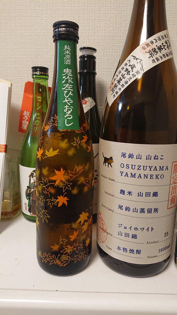 test ツイッターメディア - 鬼作左ひやおろし 純米原酒 久保田酒造  米の旨味がとても強いですね。これは美味しい。味わいながら少しずつ飲もうと思います。 春、夏、秋と季節のお酒をいただいたので、冬の新作もあるなら飲んでみたいですね。  鮭の西京焼と一緒にいただきます。皮が少し焦げたけど、身は美味しく焼けました。 https://t.co/Iit0MlOb8B