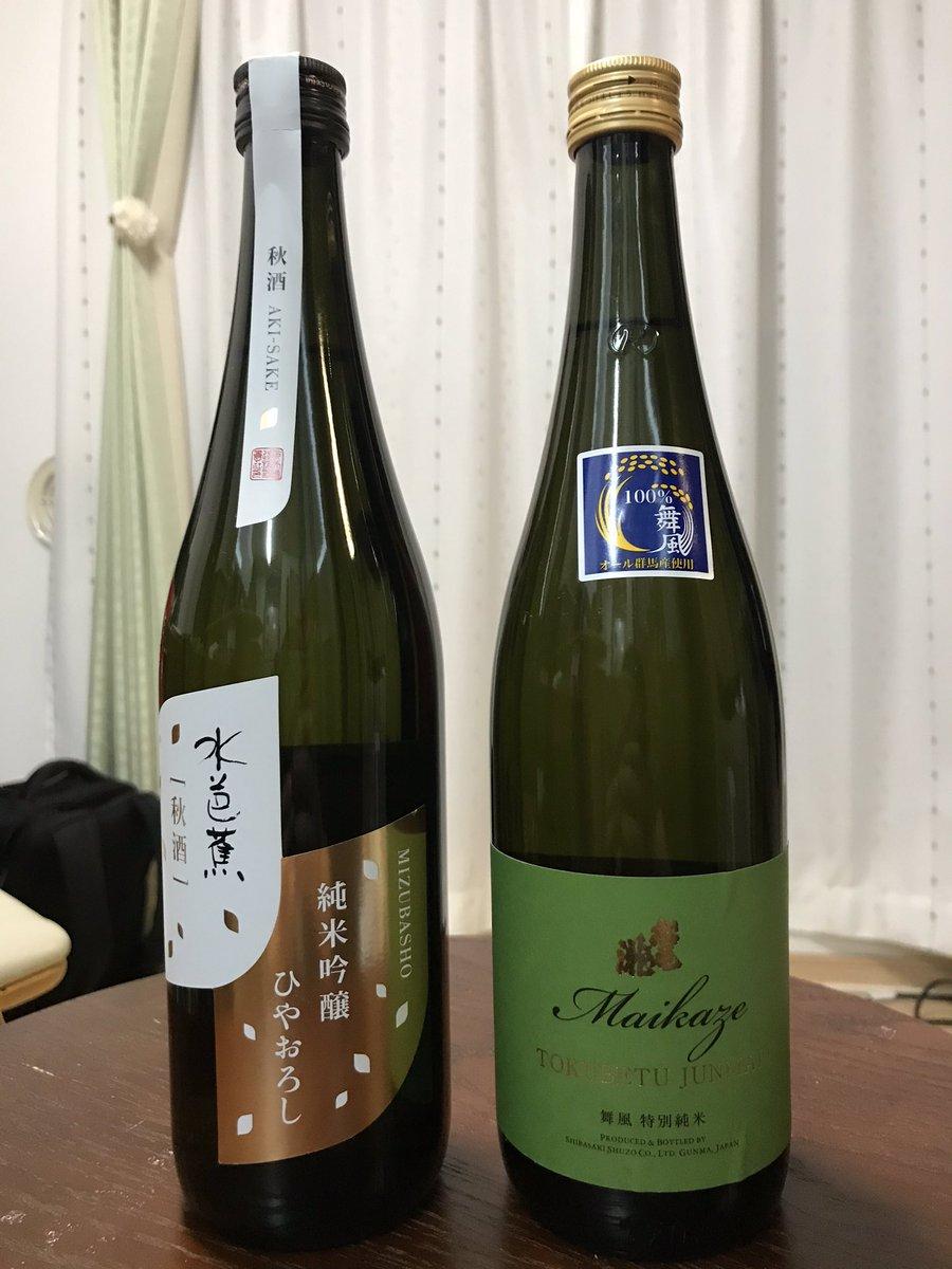 test ツイッターメディア - ジャケ買いしてもーた。  日本酒っておいしいよね… #ジャケ買い #水芭蕉 #船尾瀧 https://t.co/wAxxZwpoT8
