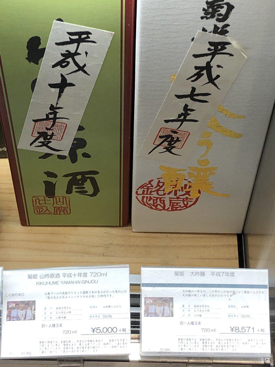 test ツイッターメディア - これは事件であり、この後飲み行ったので買えなかったのですが、日本橋にある立地はいいのに神社横の酒販店のせいもあり、日本酒ファンの死角ともいえる酒販店に実は菊姫の20年モノがほぼ当時の定価のまま?で売っていて、これ銀座地下の5分の1くらいになるじゃね??と https://t.co/bTKlRi8jZe