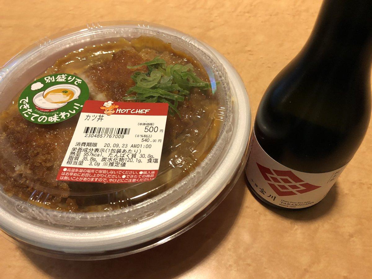test ツイッターメディア - 昨日小樽で購入した田中酒造さんの日本酒宝川を飲みながら、セコマのカツ丼 https://t.co/DAUYEK4A8I