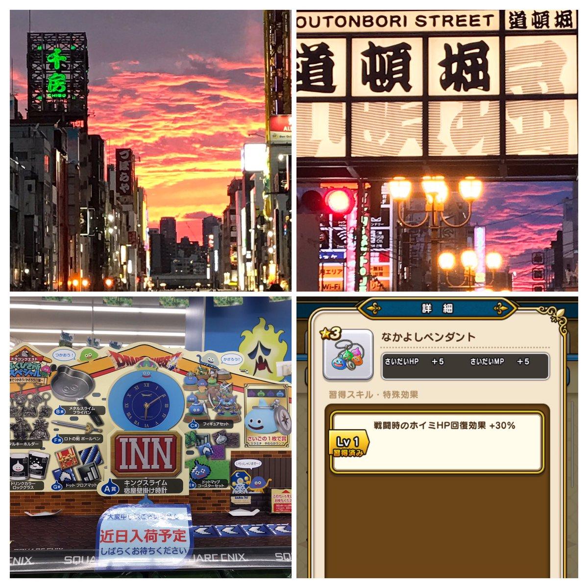 test ツイッターメディア - とあるフォロワーさんとその知人の3人で日本橋のドラクエローソンまで一緒に冒険してきました。 肝心のドラクエくじはまさかの売り切れ😱  気を取り直して一緒にメガモンを3匹討伐。無事5000歩も達成し、なかよしペンダントをGET🤩  最後に飲んだ日本酒がいつもより美味しく感じた連休最終日でした😊 https://t.co/KC55VDBz0s