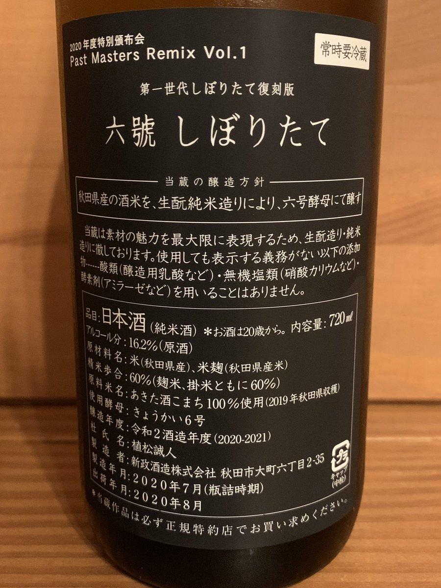 test ツイッターメディア - 秋田県秋田市の新政酒造さん 特別頒布会の六號 大変なことに。気付いたら4合空いていた💦 No.6とは似て非なるお酒。味が太くて少し辛口な印象。しかしながらバランスが良くてスルスルと飲める。 福島酒に慣れた舌には酸というキレが新鮮で、つい飲みきってしまった。 https://t.co/QE7cEFR9zv