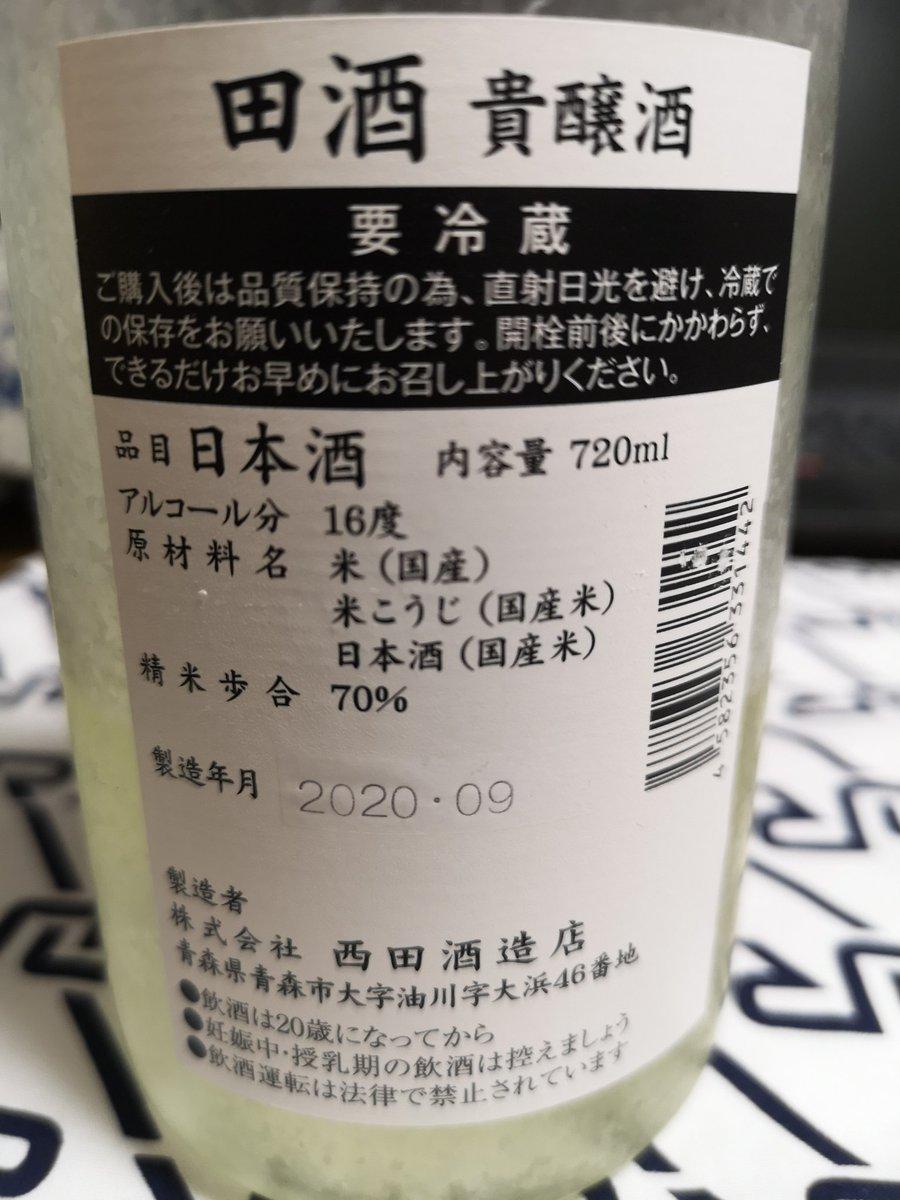 test ツイッターメディア - 青森・西田酒造 田酒 貴醸酒 16度/70%  水の代わりに日本酒で仕込む貴醸酒。田酒の貴醸酒とか初めて飲むわ。 田酒の華やかな香りと甘味は言わずもがな。転がすとみりんのような甘味が広がるも、コテコテではない。スルリと飲める素晴らしい酒。 #tnfm_drunken https://t.co/mPFiGQrY75