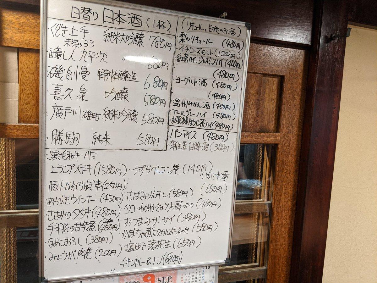 test ツイッターメディア - 北浦和「あらた屋」では日替わりで日本酒が楽しめる! 厳選されたレアな日本酒が楽しめます。本日はすぐに売り切れると有名な富山「勝駒」が! https://t.co/OsqGM8gqLB