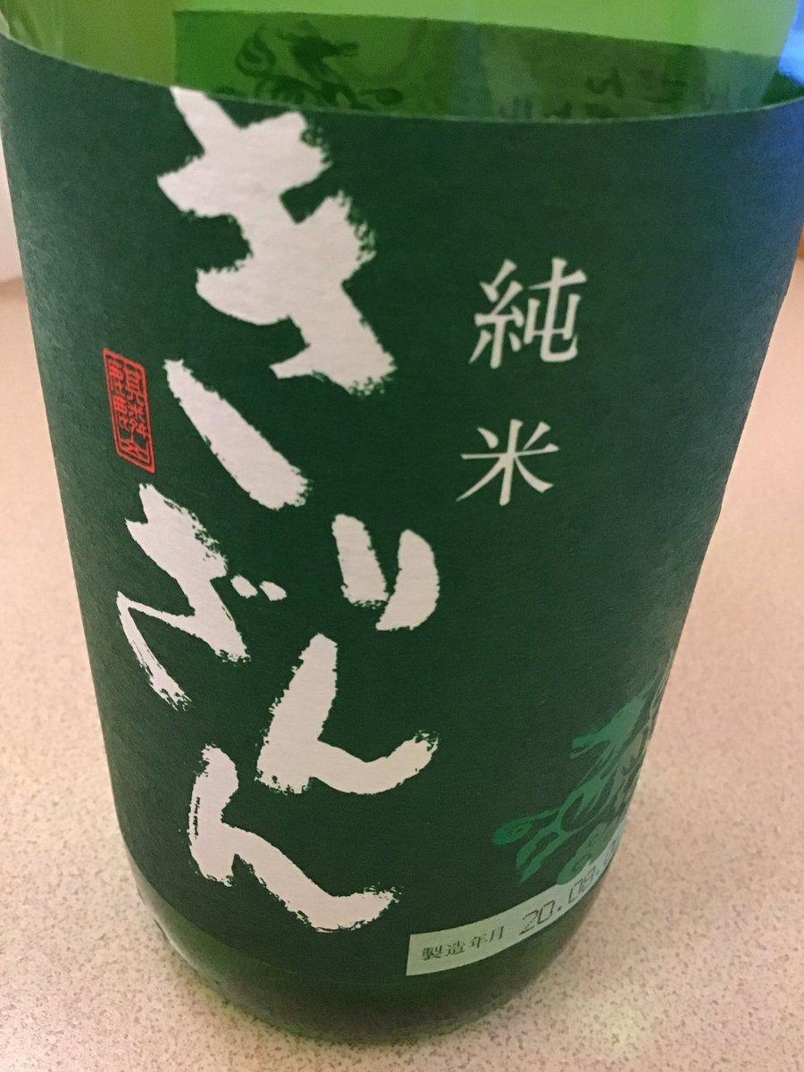 test ツイッターメディア - 麒麟山酒造 純米きりんざん https://t.co/WYAmwaqg8M