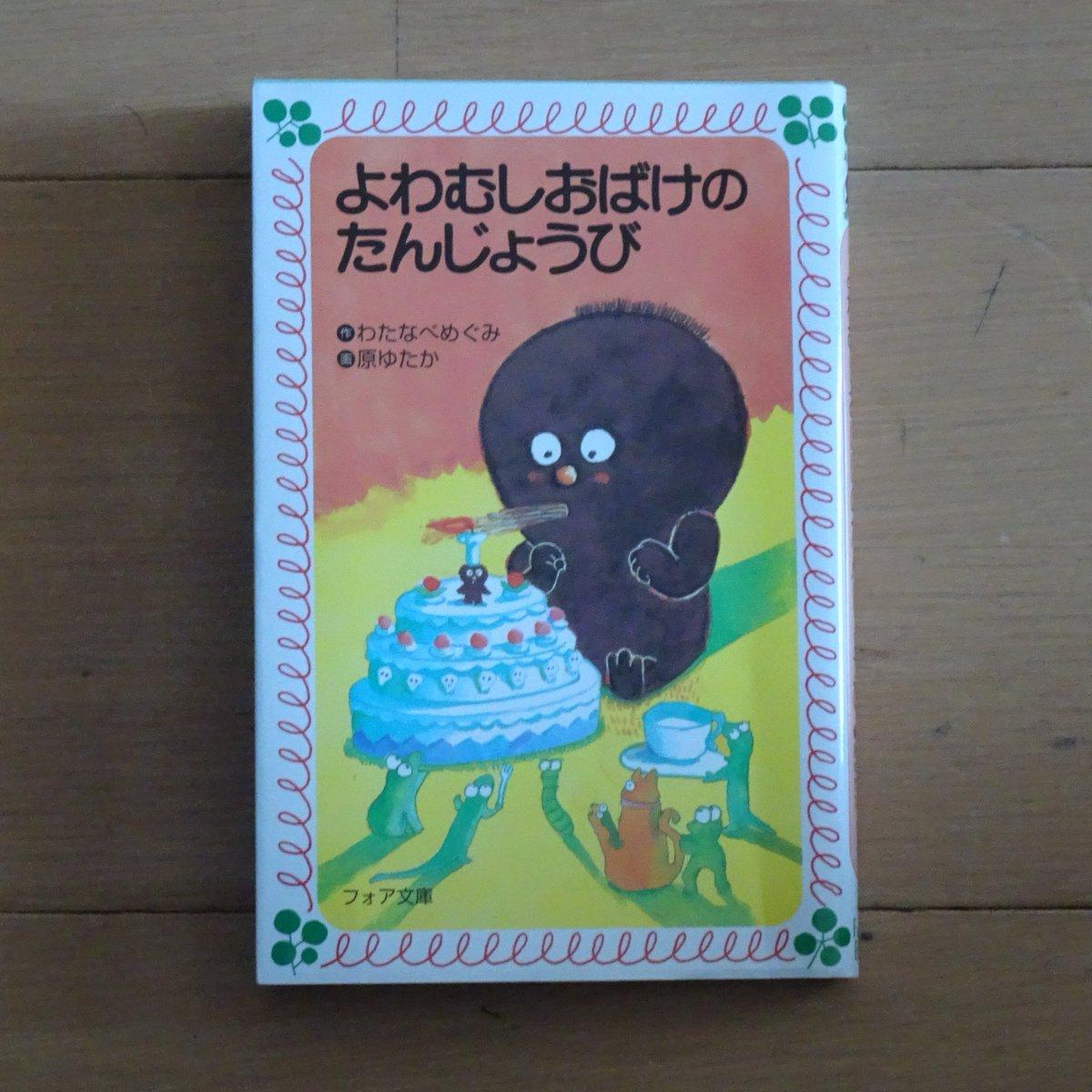 test ツイッターメディア - 妻が何かの懸賞で当たった本です。 「よわむしおばけ」って、NHKアニメ「おばけのホーリー」の原作じゃん! と興奮しました。 相原勇のオープニングテーマソングも印象的なアニメでしたね。 https://t.co/UoGmSzUi3K