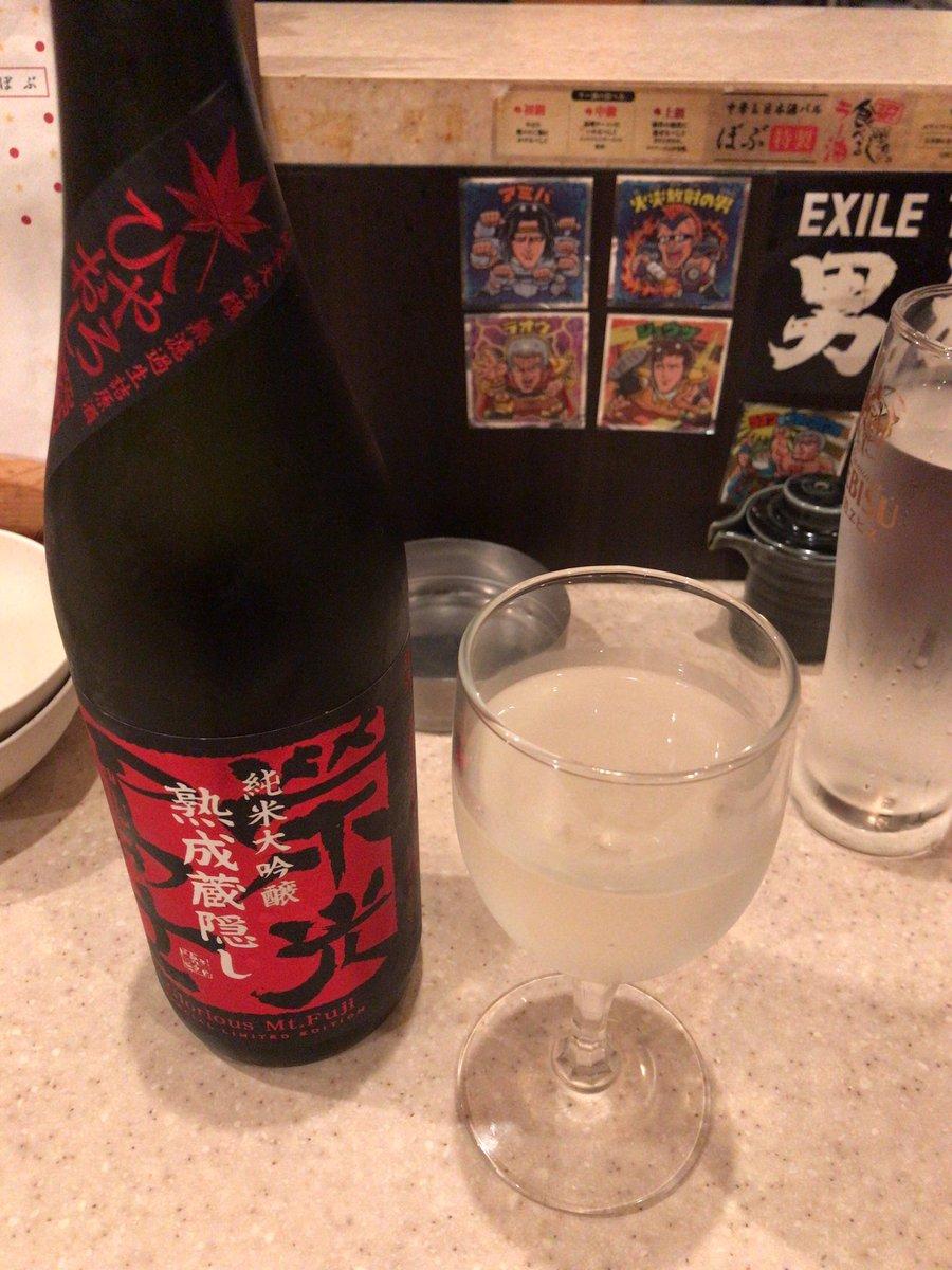 test ツイッターメディア - 今日の日本酒は山形県。十四代が圧倒されますが、くどき上手とか有名どころも多いですね。 前回は山川光男さんを載せましたが、今回は王道どころの栄光富士。安定した美味さです。飲みごたえもあり、ラベルも美しい。焼き鳥にピッタリ🤤 #日本酒都道府県 https://t.co/HXJ1eeHLfY