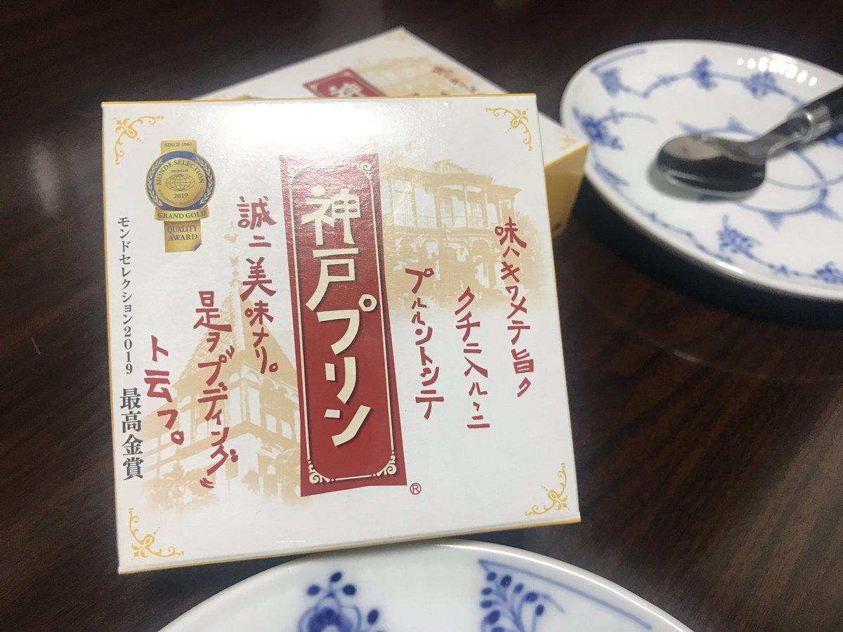 test ツイッターメディア - 自宅のお土産に神戸プリン買ってきたー!🍮 なぜかスプーンが違ったよ‥‥🤔 https://t.co/cB0aTcnUAA
