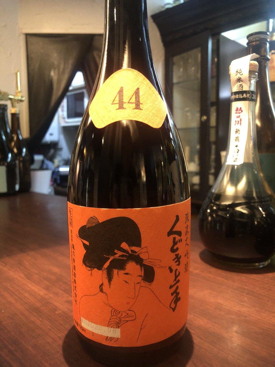 test ツイッターメディア - 「くどき上手」  山形県亀の井酒造の日本酒。  愛山使用、精米44%。 #日本酒 #くどき上手 https://t.co/S3NP6f580q