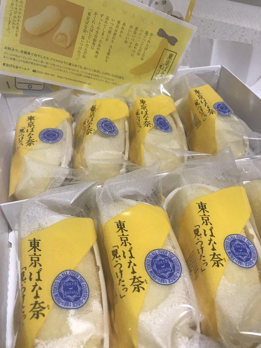 test ツイッターメディア - @mrgayjapanshogo 今、東京ばな奈食べたから甘いよw https://t.co/r0Fczhv7IV