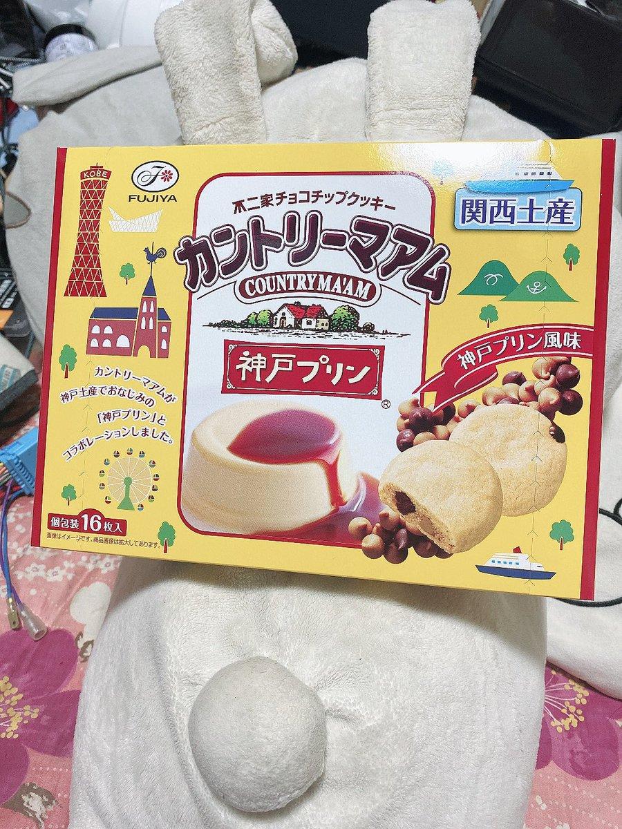 test ツイッターメディア - 彼氏からのお土産( ´艸`)  神戸プリンも貰った( ´艸`) 初めて食べたけど美味しかったよ(♡´ ˘ `♡) https://t.co/UKqSb9Oiic