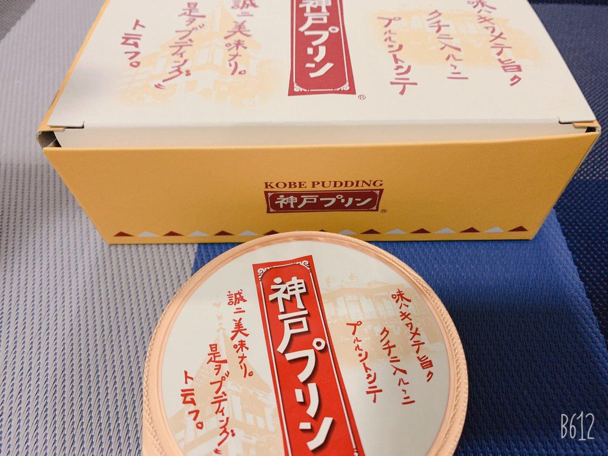 test ツイッターメディア - 神戸プリン食べたい🥺って言ってたけど大阪行ってた弟が買ってきてた。 ので食べまする https://t.co/7IzrxGhzgT