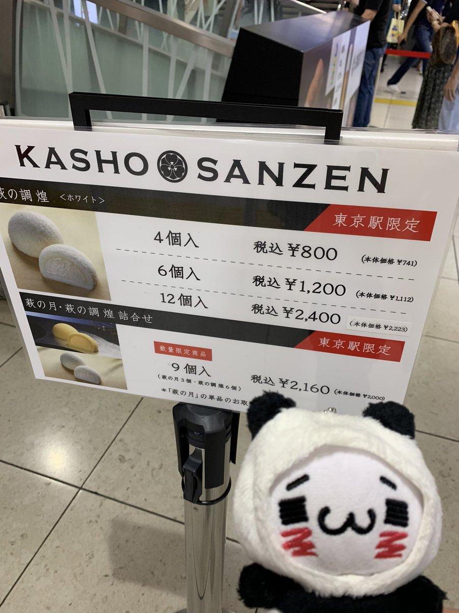 test ツイッターメディア - 🐼🐱の「東京駅って楽しいね🎵」 #菓匠三全   東京駅構内にある #グランスタ東京  その中でも行列の出来るお店KORO🎵 萩の月で有名KOROね🌕 【萩の調 煌 】東京駅限定を買ったKORO✨ 萩の月は黄色、これは真っ白KORO✨ クリームが濃厚で美味しかったKORO💕  @yuri_i_lilium  #愛しすぎて大好きすぎる https://t.co/bo7rKxRXvI