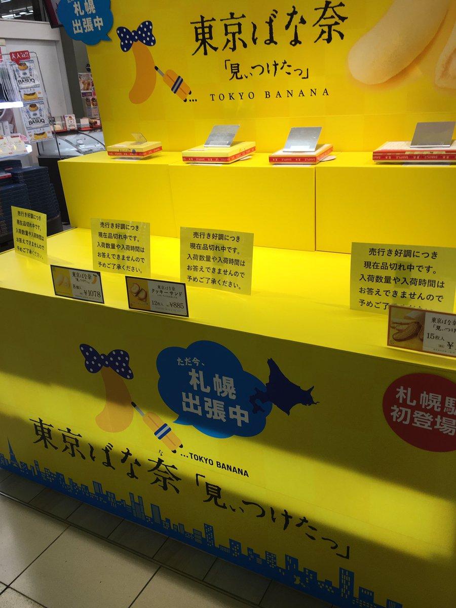 test ツイッターメディア - 【せどり】東京ばな奈がついに札幌駅に出張で来ました〜🤗でも品切れ😢😢😢 https://t.co/jw6XSkF0qU