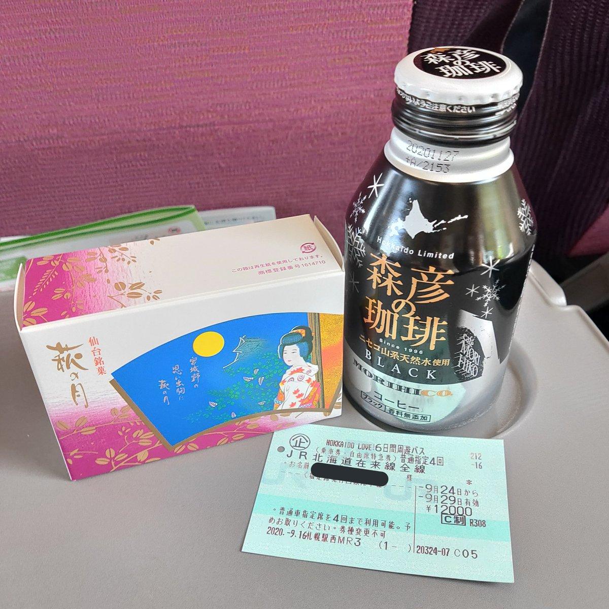 test ツイッターメディア - 北海道の特急車内で萩の月を食べています🌕️(神戸に住んでいるのに? https://t.co/PaTzqRvgUH