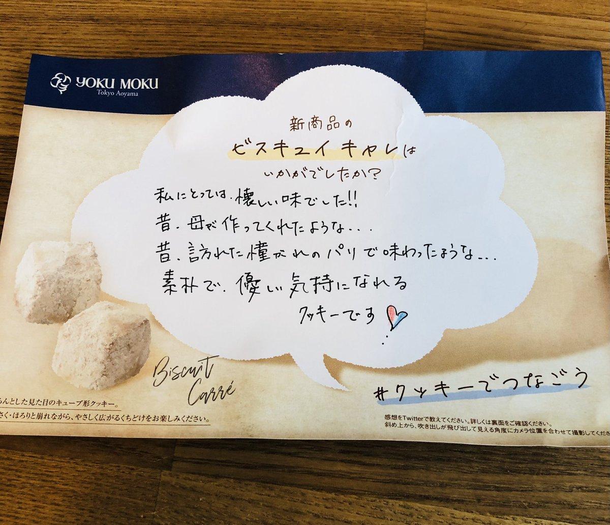 test ツイッターメディア - 世界で1番好きなお菓子(売ってるやつ)は、YokuMokuのcigar。これは新商品だって‼️ #ヨックモック #クッキーでつなごう #ヨックモック青山本店 https://t.co/VjMgmygzfT