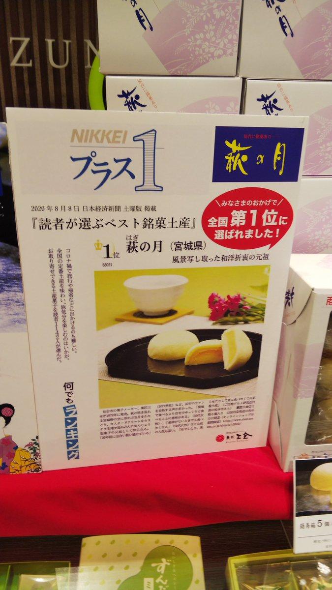 test ツイッターメディア - 大丸東京店に萩の月を 買いに来たなうよ~ 久々なうね~🤔 https://t.co/BUVRUG7wCw