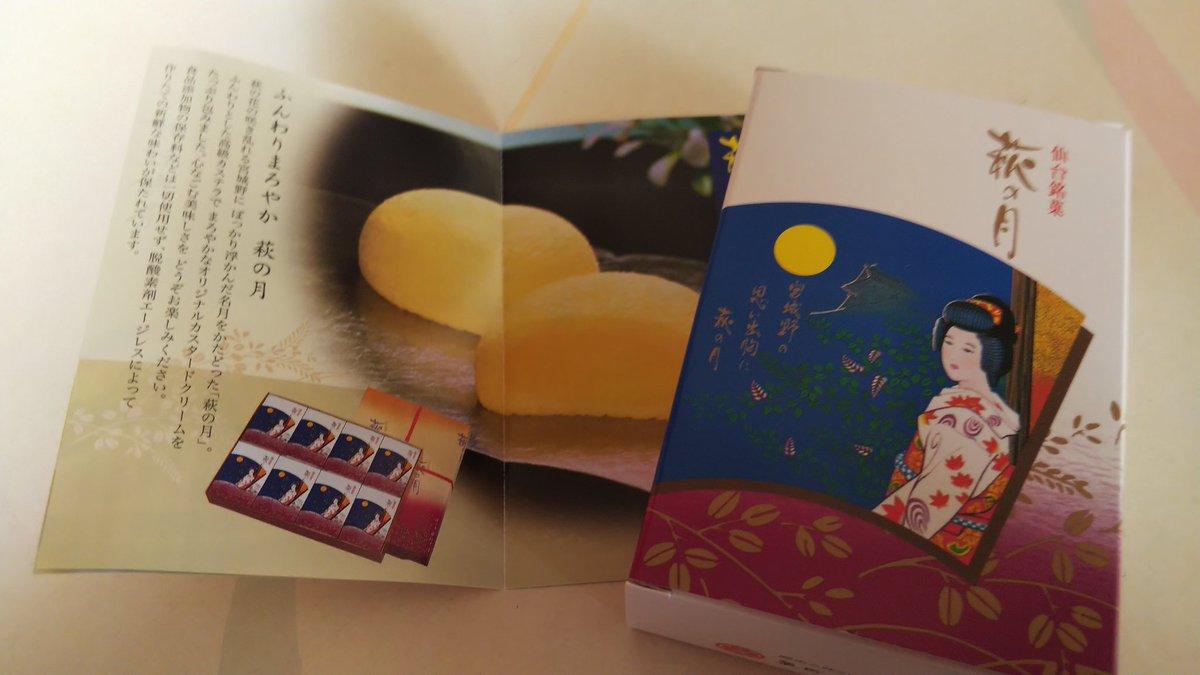 test ツイッターメディア - 仙台に行ったお土産。 萩の月初めて食べた。  激ウマ‼️ https://t.co/Ypdk2AxVXC