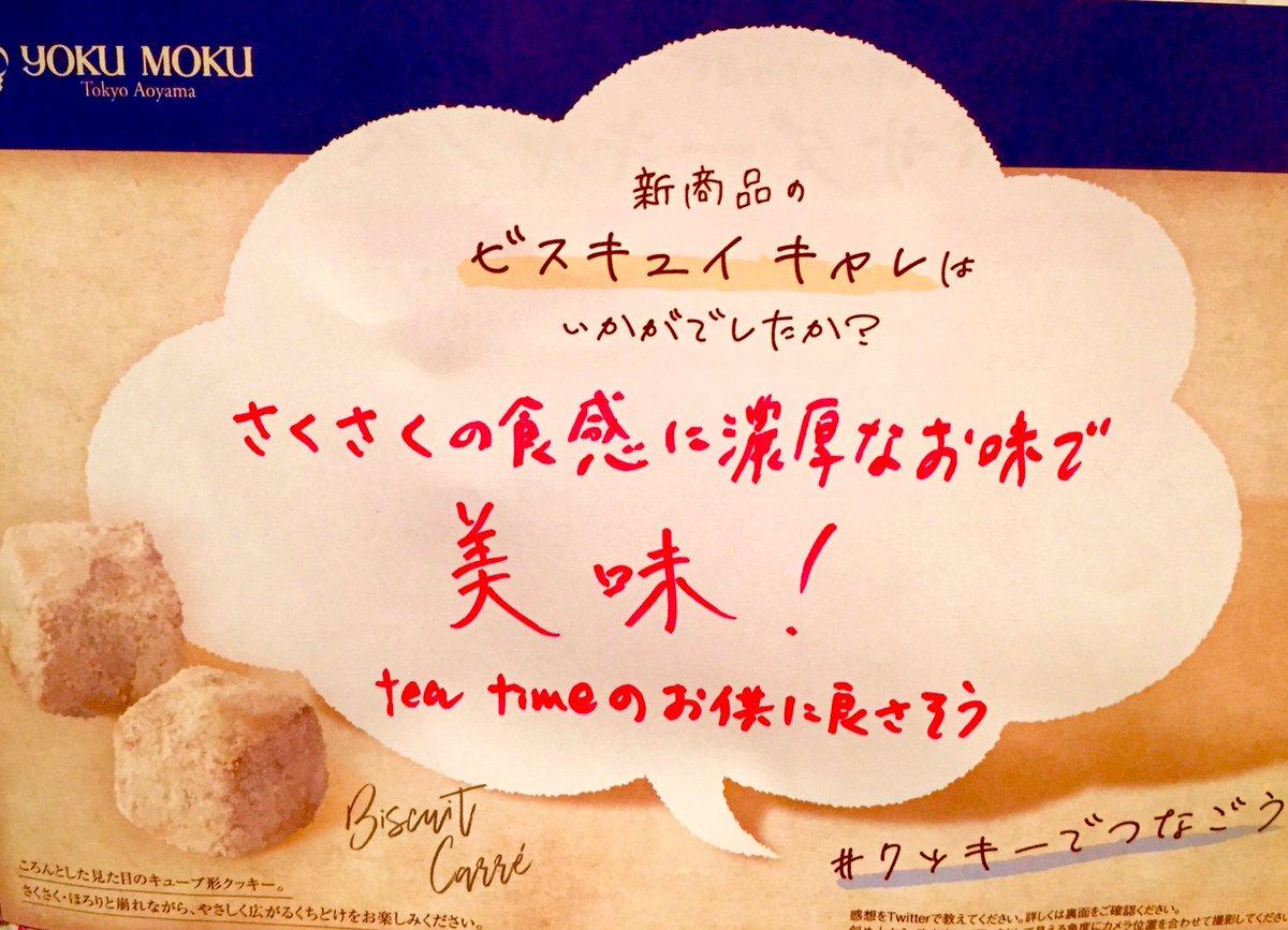 test ツイッターメディア - ヨックモック買ったら新商品のサンプル品もらった^ ^  #ヨックモック  #クッキーでつなごう #新宿高島屋 #ビスキュイキャレ #美味しい https://t.co/q0HUyHc2BB