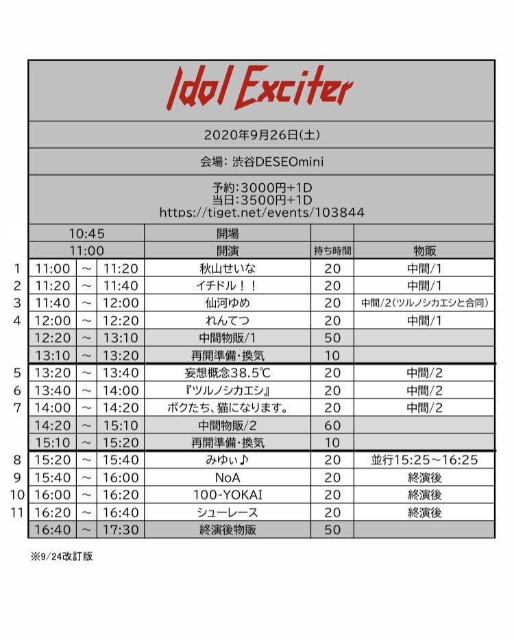 test ツイッターメディア - 【タイテ変更】 Idol Exciter 2020年9月26日(土) 渋谷DESEOmini 10:45開場 11:00開演 予約:3000円+1D 当日:3500円+1D https://t.co/bGMZNOdwj0  出演 イチドル!! シューレース ボクたち、猫になります。 妄想概念38.5℃ みゆぃ♪ れんてつ 100-YOKAI 仙河ゆめ 『ツルノシカエシ』 秋山せいな NoA https://t.co/3BpqDyPqZ4