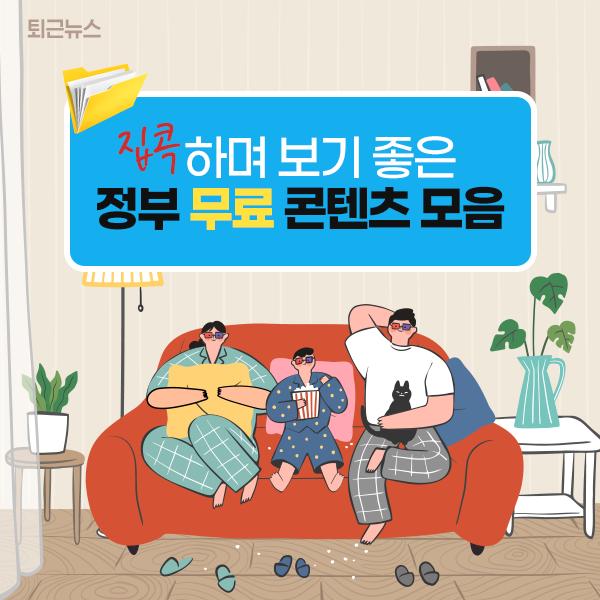 [9월 25일 퇴근뉴스]#집콕 #무료콘텐츠이번 추석, 대한민국을 지키는 '집콕히어로'가 되어주세요!https://t.co/nvrMOyCcDo https://t.co/8j0gh1JIz2