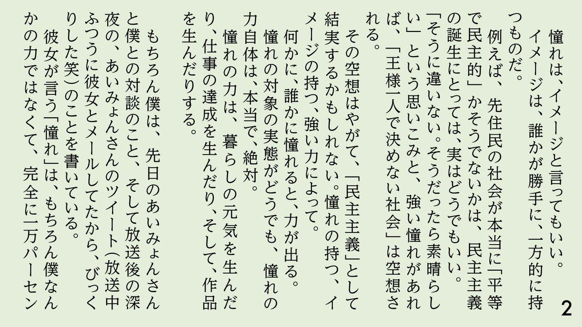 メダロット マリーゴールド メダロットパクリ騒動 小沢健二 みょに関連した画像-03