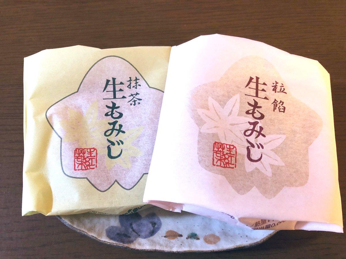 test ツイッターメディア - にしき堂さんの生もみじ モチモチで美味しい💖 https://t.co/U1MmU5wqmu