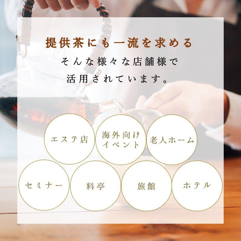 test ツイッターメディア - 実はここのお茶、森乃園です。  星野リゾート なだ万 パレスホテル 東急ハーヴェストクラブ アンダーズ東京 木曽路 東京會舘 人形町 今半 人形町 日山  「美味しかったから家でも飲みたい」と、どこのお茶なのかを聞き、お店に買いに来ていただけるお客様も多いのです。 https://t.co/mcRfOI0pUz