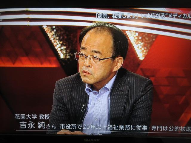 """test ツイッターメディア - おお、NHK『クローズアップ現代+』に大学の先輩の吉永純・花園大学教授が出演中。「病院に行きたいけど…生活苦で""""受診控え""""」がテーマ。現場の実態は全日本民医連に取材しています。 https://t.co/Cs7xJ9IvgT"""