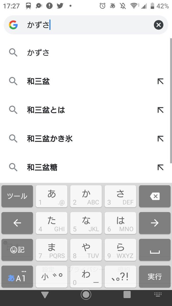 test ツイッターメディア - 和三盆(かずさんぼん) https://t.co/5Mdj8OTE0k