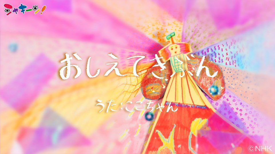test ツイッターメディア - NHKEテレ「シャキーン!」にて 作曲をした「おしえてきぶん」が放送されています🦋  作詞はabelestくん コーラスにフルカワミキ ドラムに沼澤尚さん ミックスは渡辺省二郎さん アニメーションは幸洋子さん  3度目のシャキーンソング!是非朝にチェックしてみて下さい https://t.co/My3vukdNLN