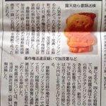 201016アンパンマン人形焼き販売の著作権法違反など疑いで書類送検