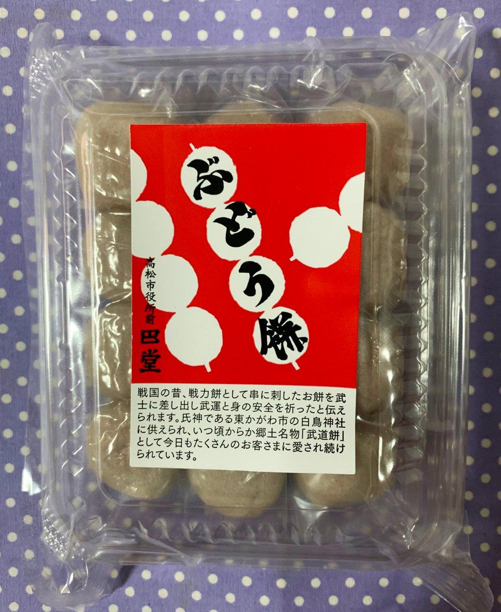 test ツイッターメディア - 地元のお菓子 ぶどう餅の裏がなんか可愛いから見てほしい 日本一ってこたぁないだろう ってタモさんに言われそう笑  ぶどう=武道なので葡萄は入ってない 口の中の水分全部持っていかれるけど熱いお茶に最高なので 機会があればぜひ食べてみてほしいです♡ (松山の山田屋まんじゅうを素朴にした感じ?) https://t.co/xkv0NHOWL8