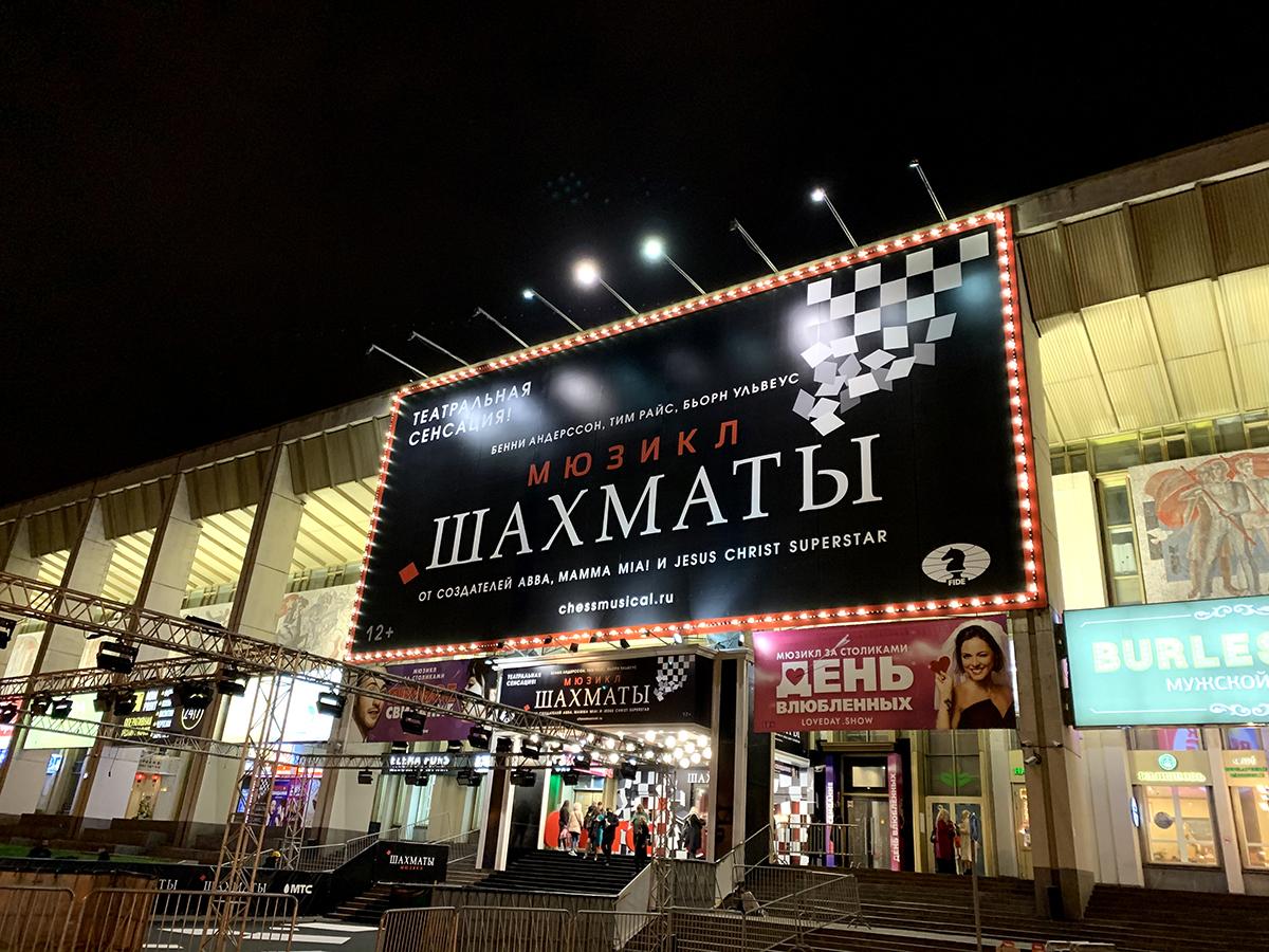 "test Twitter Media - В Театре МДМ состоялась премьера мюзикла ""Шахматы"". Зал 20 минут аплодировал стоя https://t.co/n7tyz6bcRu https://t.co/3QyhBZFBJd"