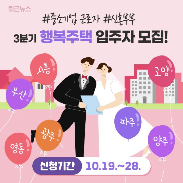 [10월 19일 퇴근뉴스]#신혼부부 #중소기업근로자 #행복주택'일자리 연계형 주택' 추가! 근로자라면 특히 주목하세요!https://t.co/LnW0KkqSeG: https://t.co/qHbOl3YH4G
