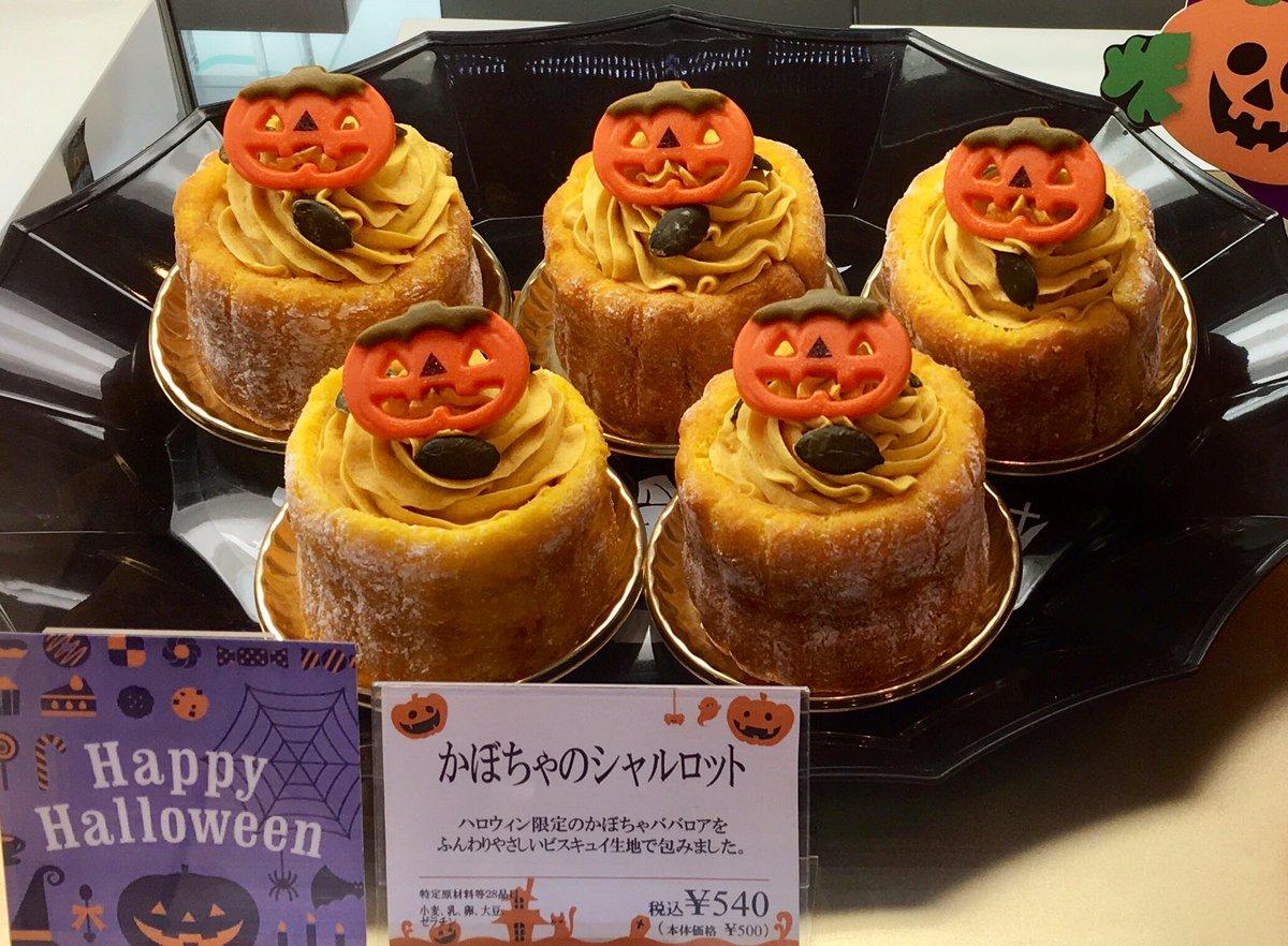 test ツイッターメディア - こんばんは!#ガトードボワイヤージュ #エキュート立川 店では本日19日から、とっても可愛らしい「かぼちゃのシャルロット」を販売しております😊北海道産の「えびすかぼちゃ」を使用した、こだわりのケーキです🥰お仕事帰りのお手土産にいかがでしょうか?✨🎃✨   #立川駅 #ハロウィン https://t.co/DCuwiVKmQE