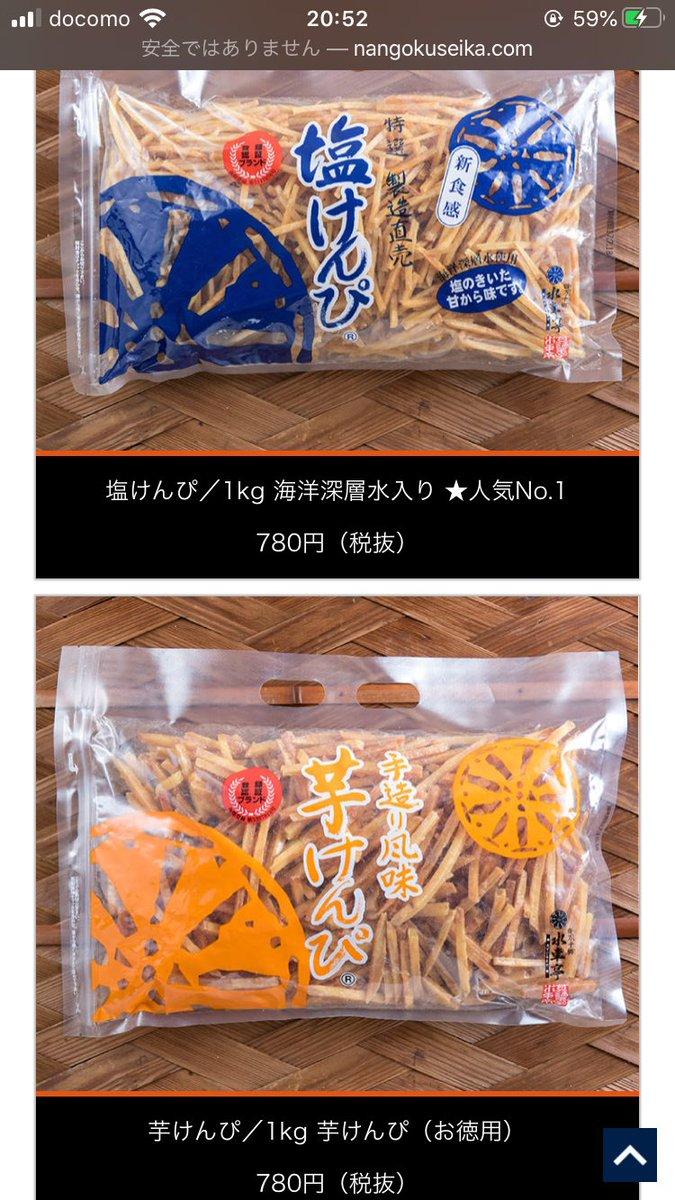 test ツイッターメディア - @fortsukucollege 1kgのやつは水車亭っていう高知県にある店のやつです。オンラインでも買えるっぽいですね https://t.co/uwBTRawtb1