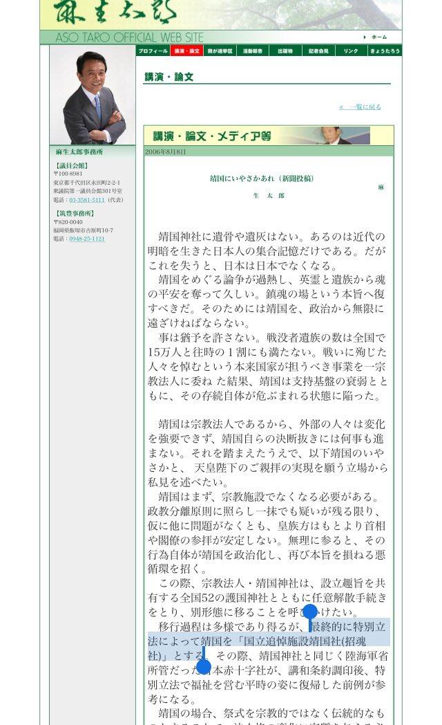 test ツイッターメディア - @arimoto_kaori 麻生太郎公式 2006年8月8日 「最終的に特別立法によって靖国を「国立追悼施設靖国社(招魂社)」とする」 https://t.co/BtV6U3O8iV  麻生太郎の国立追悼施設は靖国神社を国営化だからセーフなの? https://t.co/6F9BFLf97y
