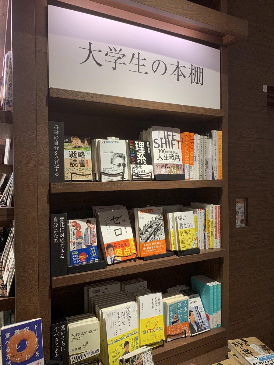 test ツイッターメディア - ルクアイーレ内・梅田蔦屋書店さん! 「大学生の本棚」にてTEDブックス『なぜ働くのか』を面陳展開いただいています! これから社会を出る人、どんな社会を作りたいか考えている人、仕事の意義や喜びを見つめ直したい人‥‥皆々さまにお勧めのタイトルです! https://t.co/2XIAUY5Xnd