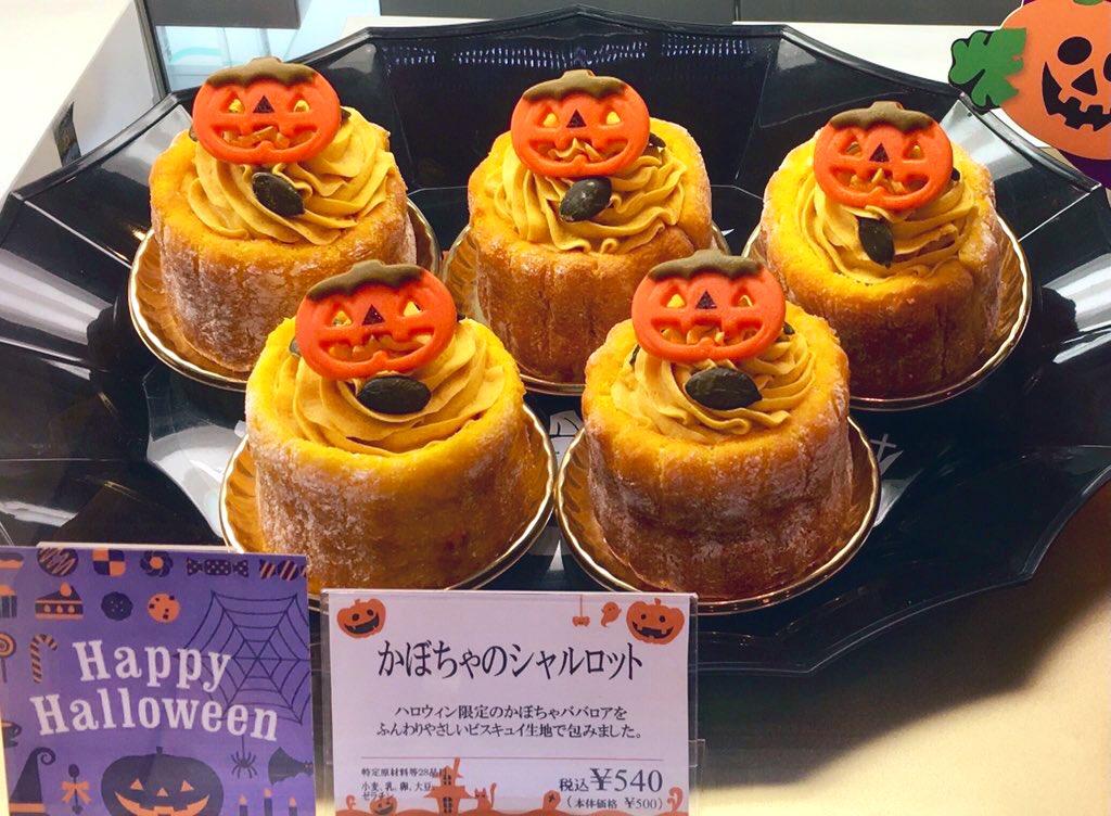 test ツイッターメディア - こんばんは!#ガトードボワイヤージュ #エキュート立川 店では本日もとっても可愛らしい「かぼちゃのシャルロット」を販売しております😊北海道産の「えびすかぼちゃ」を使用した、こだわりのケーキです🥰お仕事帰りのお手土産にいかがでしょうか?✨🎃✨   #立川駅 #ハロウィン https://t.co/H8jGwu947l