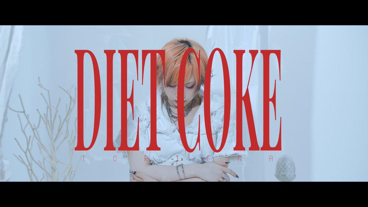 test ツイッターメディア - 🥤DIET COKE🥤 MV公開されました!  Music/lyrics/Arrangement/Vocal:TORIENA  Director:Koki Yamaguchi Cinematographer:写樂-Sharaku- Assistant:ikko  https://t.co/my0nd9IXds https://t.co/cn2m56UAvA